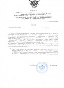 приказ о назначении директора ФРА